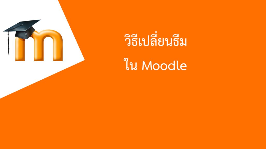 วิธีดาวน์โหลด ติดตั้ง และเปลี่ยนธีม ใน Moodle