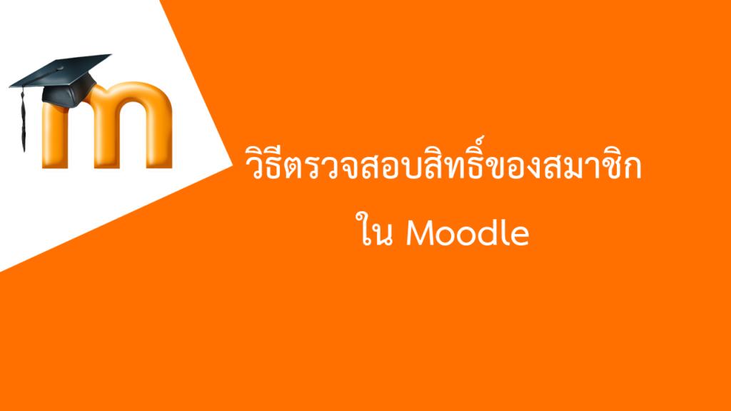 วิธีตรวจสอบสิทธิ์ของสมาชิกใน Moodle