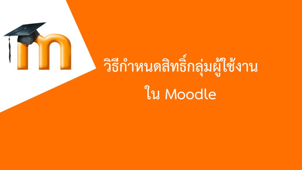 วิธีกำหนดสิทธิ์กลุ่มผู้ใช้งานใน Moodle