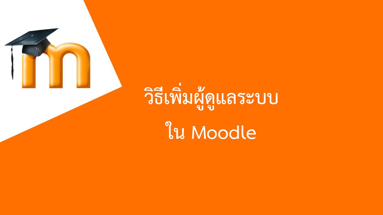 วิธีเพิ่มผู้ดูแลระบบใน Moodle
