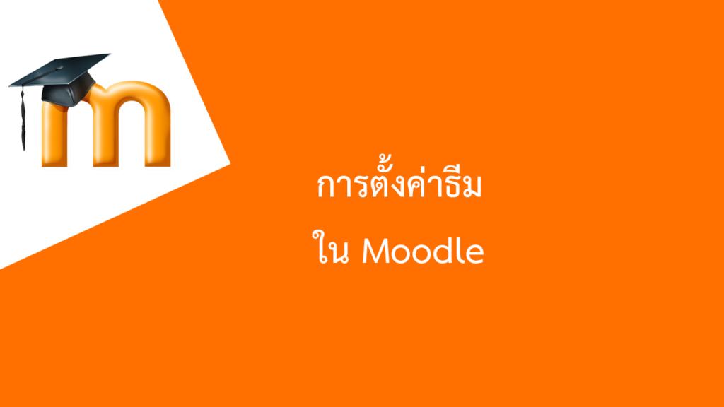 วิธีตั้งค่ารูปแบบการแสดงผลของธีมใน Moodle