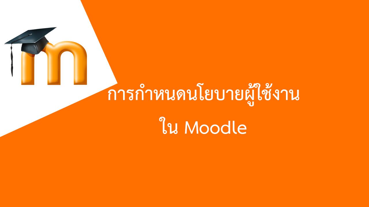 การกำหนดนโยบายผู้ใช้งานใน Moodle