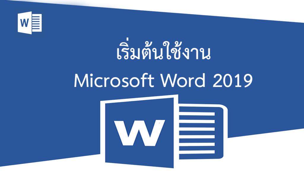 เริ่มต้นใช้งาน Microsoft Word 2019