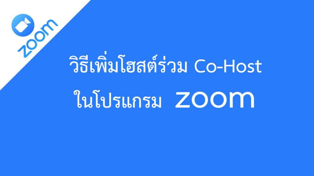 วิธีเพิ่มโฮสต์ร่วม Co-Host ในโปรแกรม Zoom