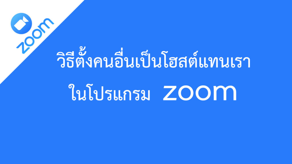 วิธีตั้งคนอื่นเป็นโฮสต์แทนเราในโปรแกรม Zoom