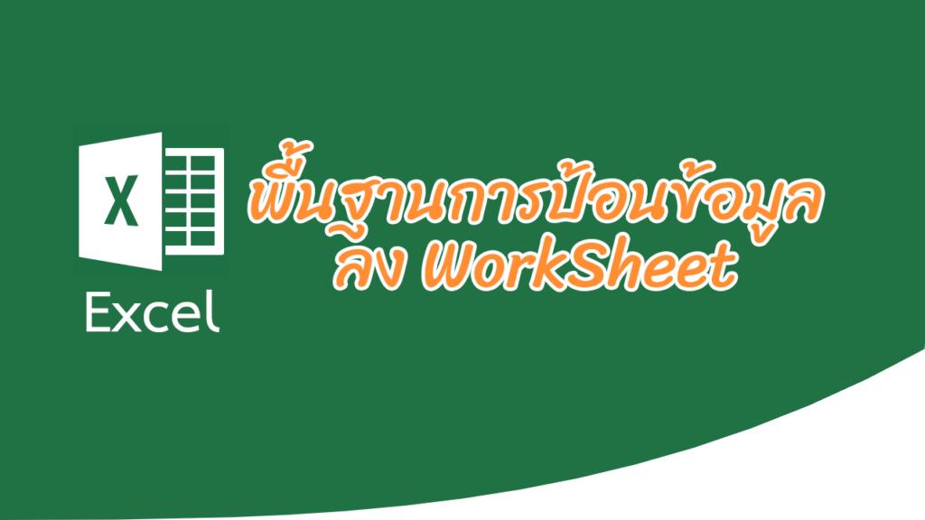 พื้นฐานการป้อนข้อมูลลง WorkSheet ใน Excel 2019