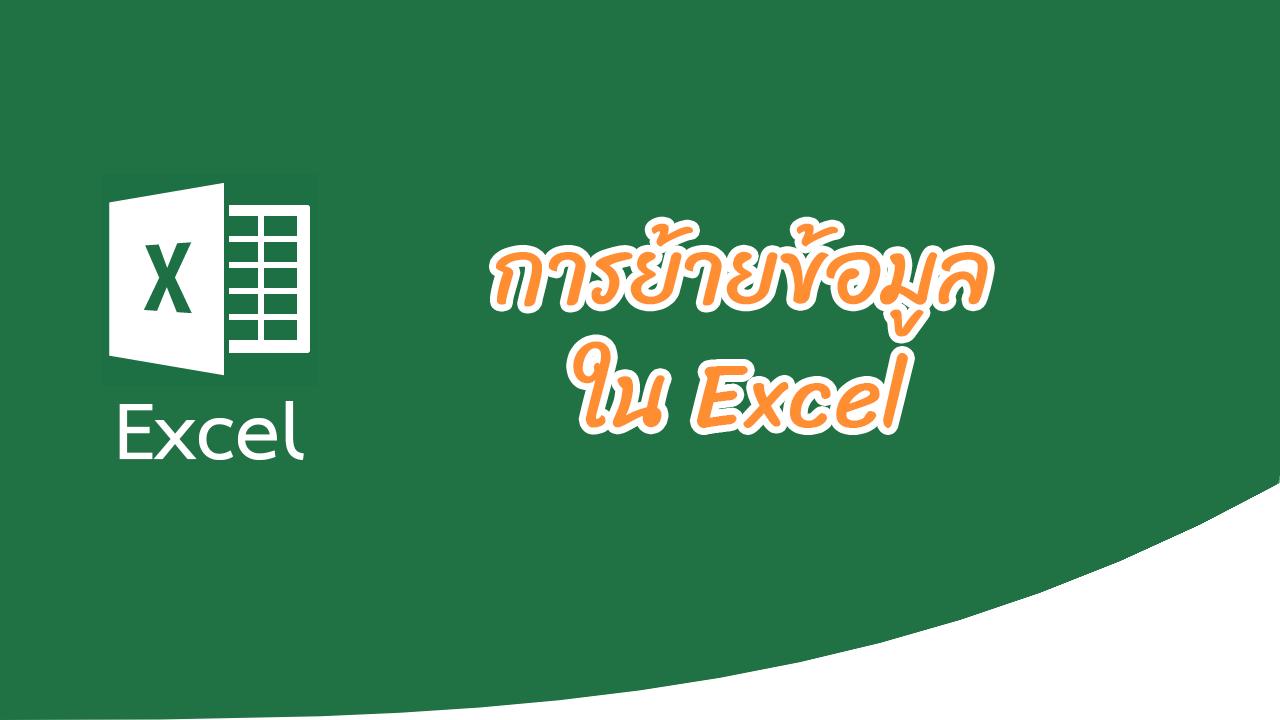 การย้ายข้อมูลใน Excel