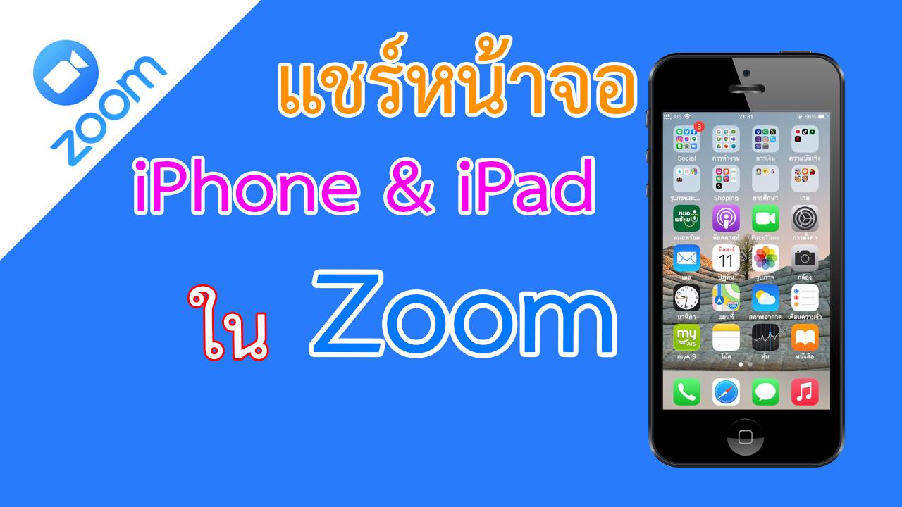 วิธีแชร์หน้าจอ iPhone หรือ iPad ในโปรแกรม Zoom