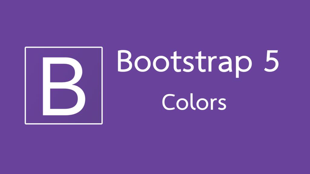ตกแต่งสีข้อความและพื้นหลัง ด้วย Bootstrap 5