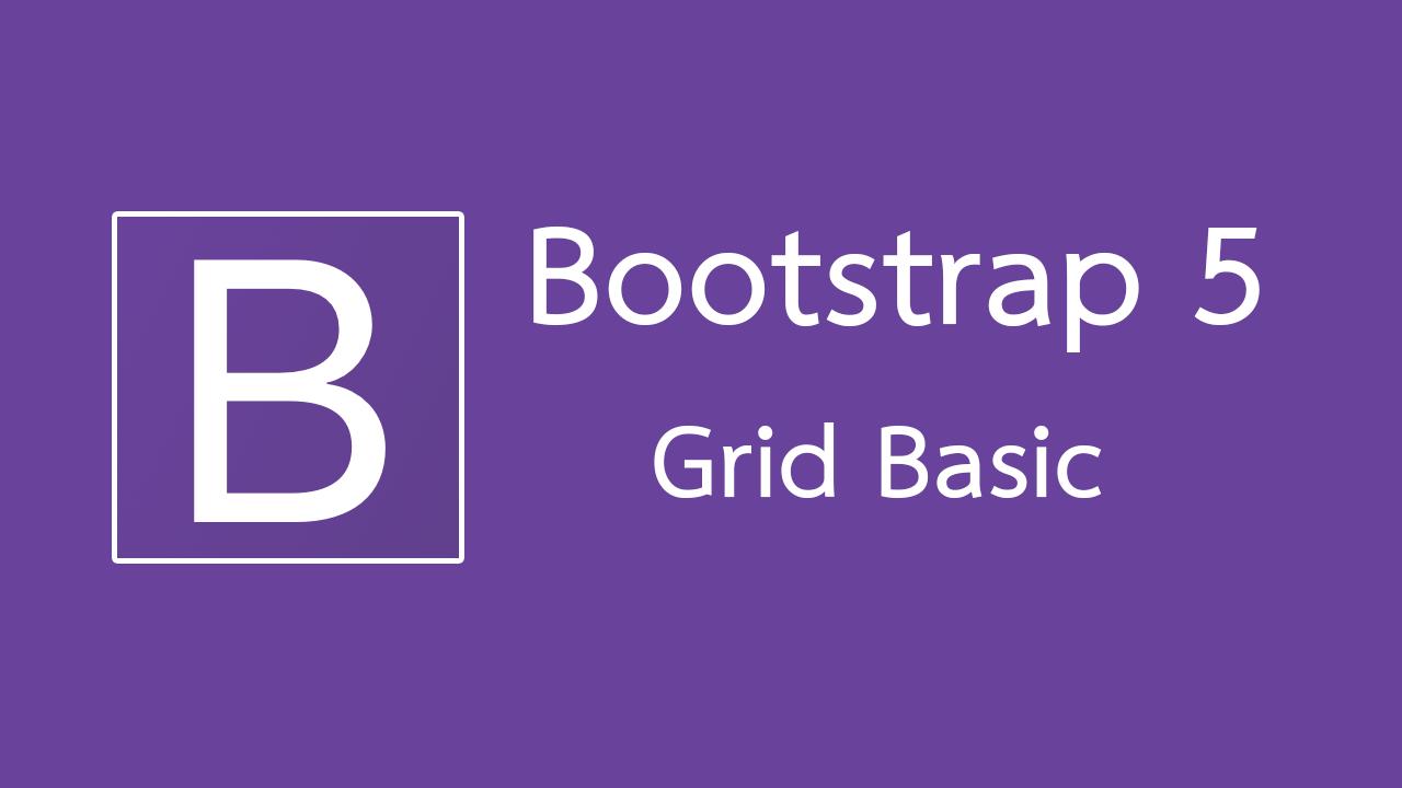 ทำความเข้าใจระบบ Grid พื้นฐาน ใน Bootstrap 5