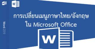 การตั้งค่าเมนูภาษาไทย/อังกฤษ ใน Microsoft Office