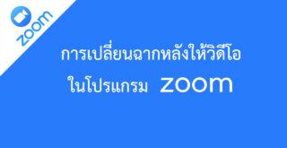 การเปลี่ยนฉากหลังให้วิดีโอในโปรแกรม zoom