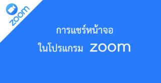 การแชร์หน้าจอในโปรแกรม zoom