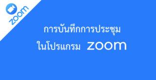 การบันทึกการประชุมในโปรแกรม zoom